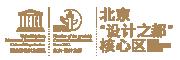 北京设计之都核心区